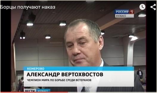 Вольная борьба в Кузбассе