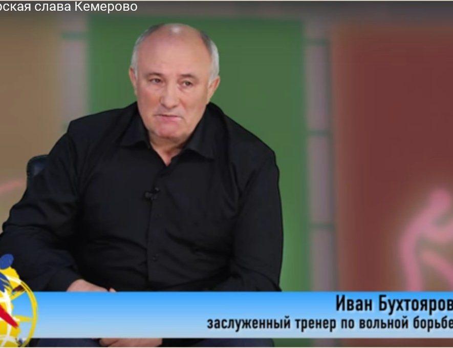 Иван Бухтояров