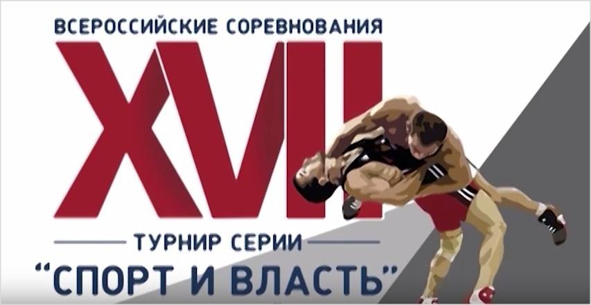 Спорт и власть