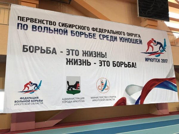 СФО вольная борьба Иркутск